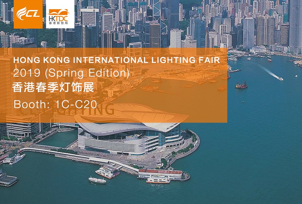 Welcome to visit our Booth at Hongkong international lighting fair 2019 (spring edition)