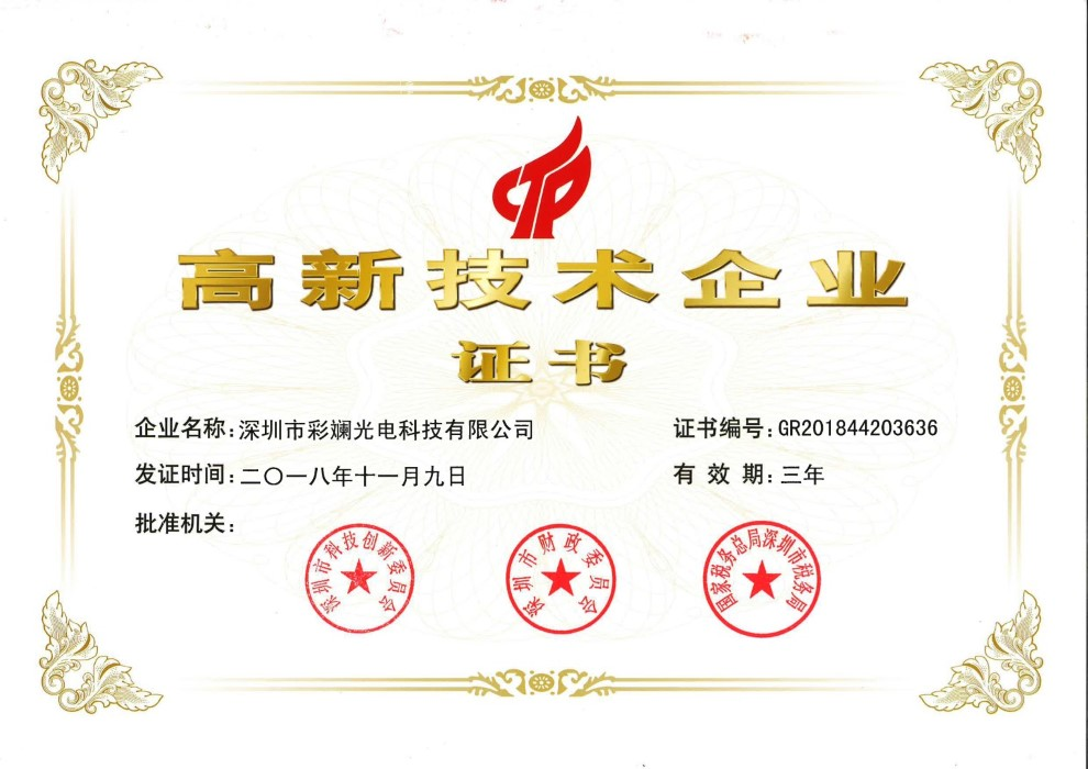 CL LIGHTING awarded the great honor of National high-tech enterprises